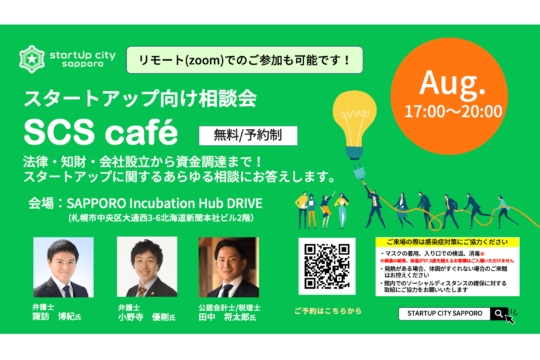 Aug-startup-event