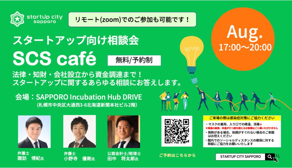 Aug-startup-event