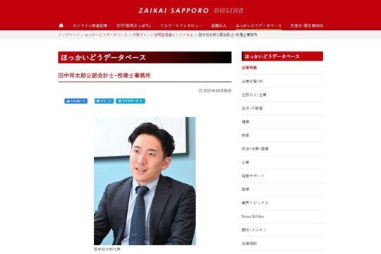財界さっぽろ_北海道データベース